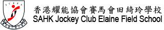香港耀能協會賽馬會田綺玲學校 SAHK Jockey Club Elaine Field School