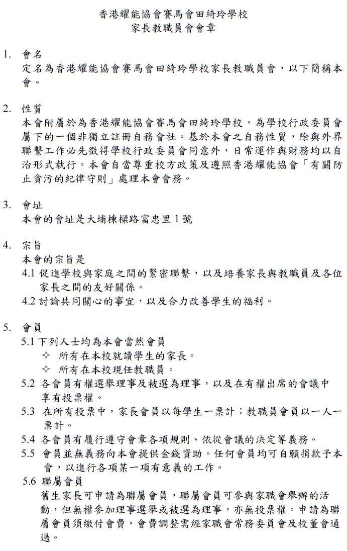 constitution of PSA_p1