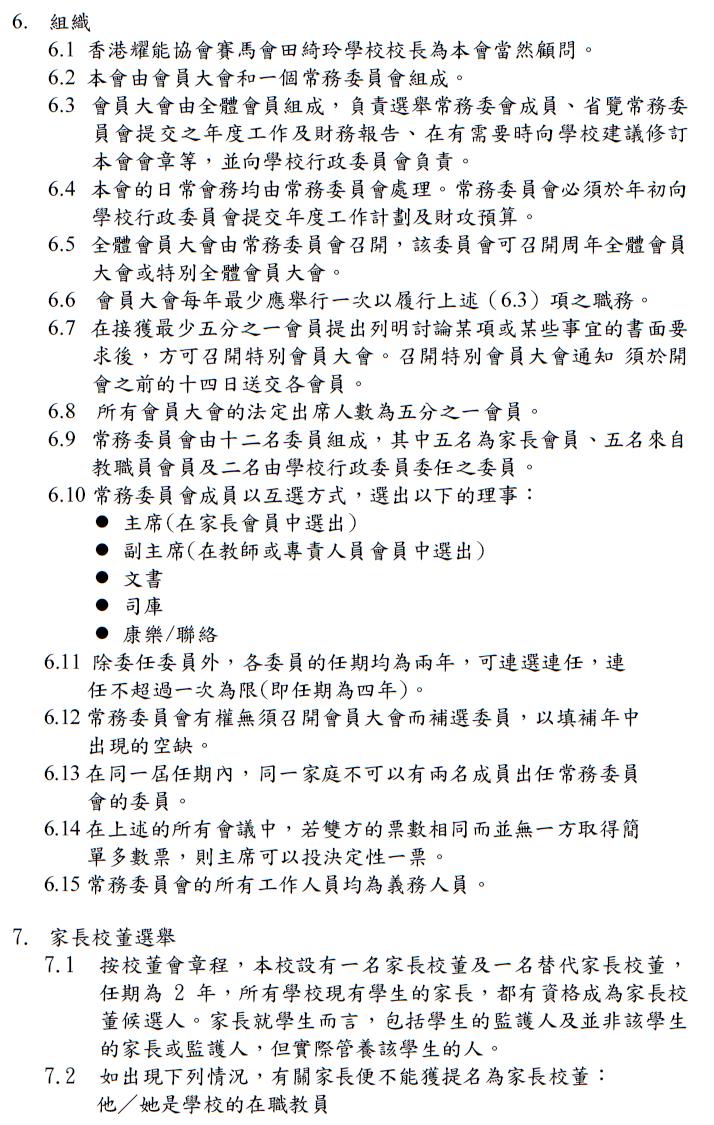 constitution of PSA_p2