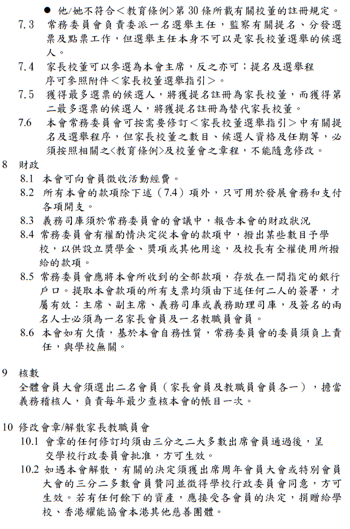 constitution of PSA_p3