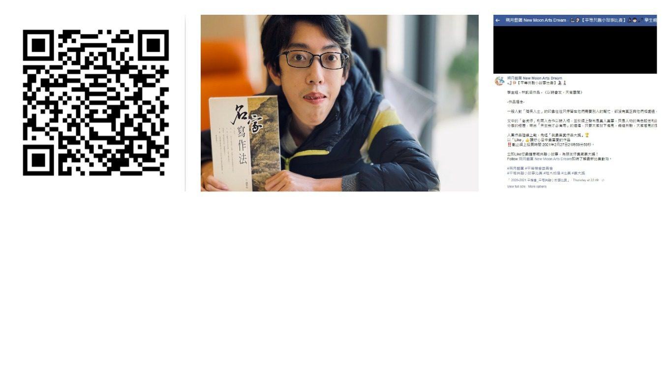 2021-01-29 林凱涵同學入圍「平等共融小故事比賽」,並於學生組中競逐「我最喜愛作品大獎」