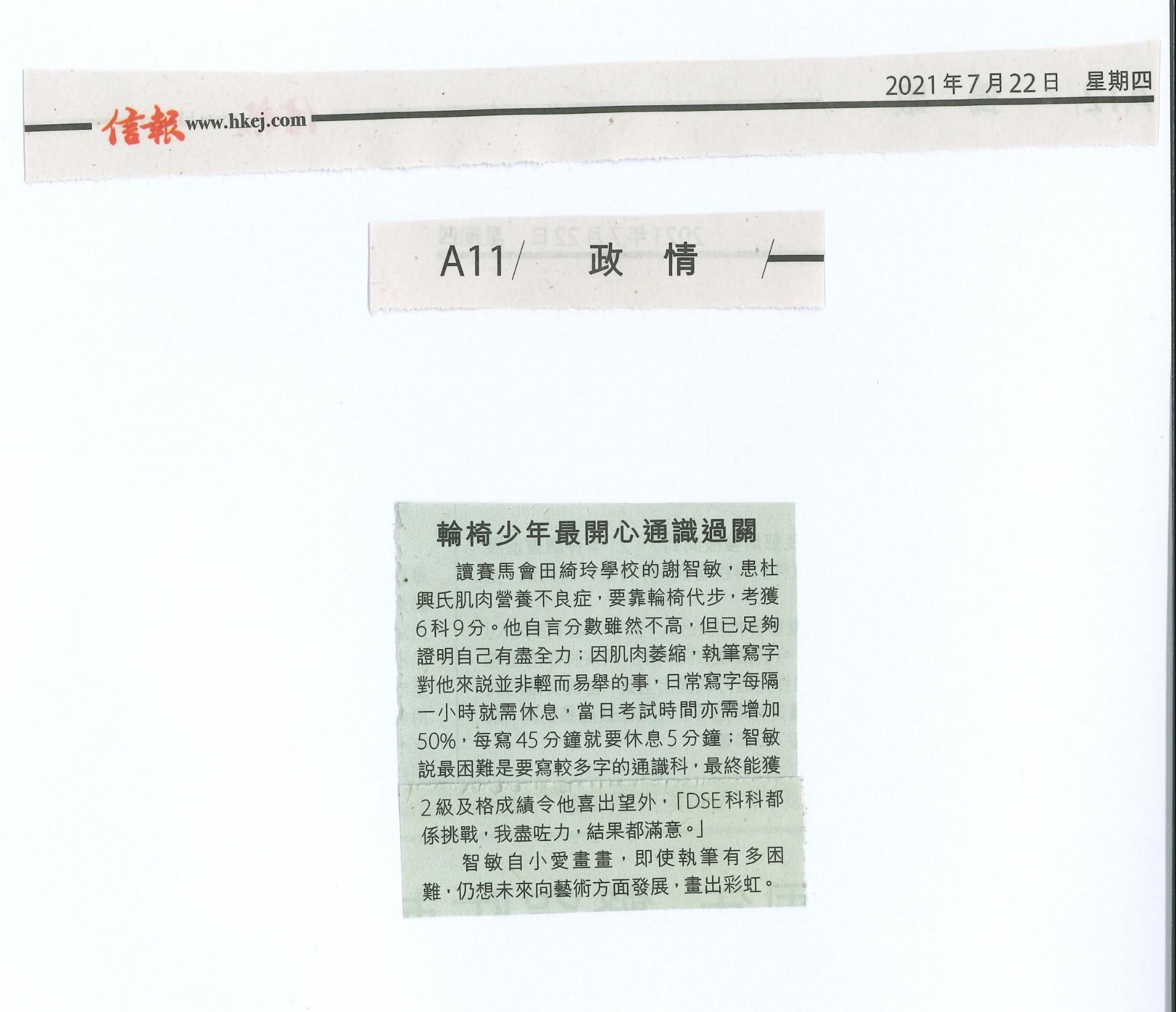 2021-07-22 信報專訪應屆DSE畢業生謝智敏