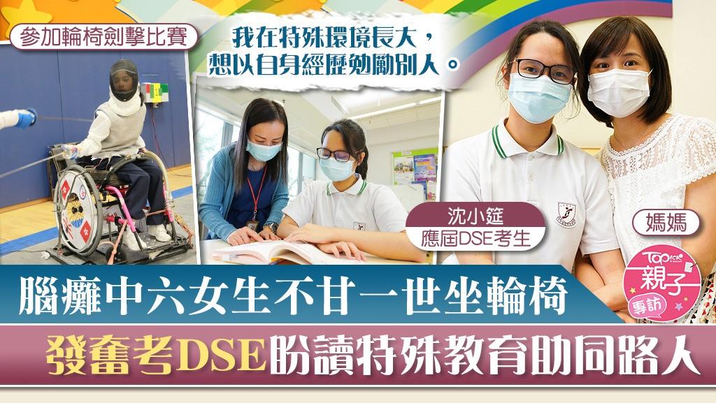 2021-07-29 經濟日報專訪應屆DSE畢業生沈小筵
