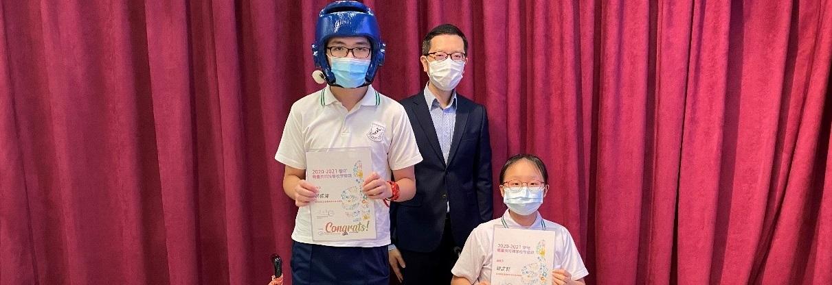 2020-2021年度葛量洪特殊學校學童獎獲獎名單
